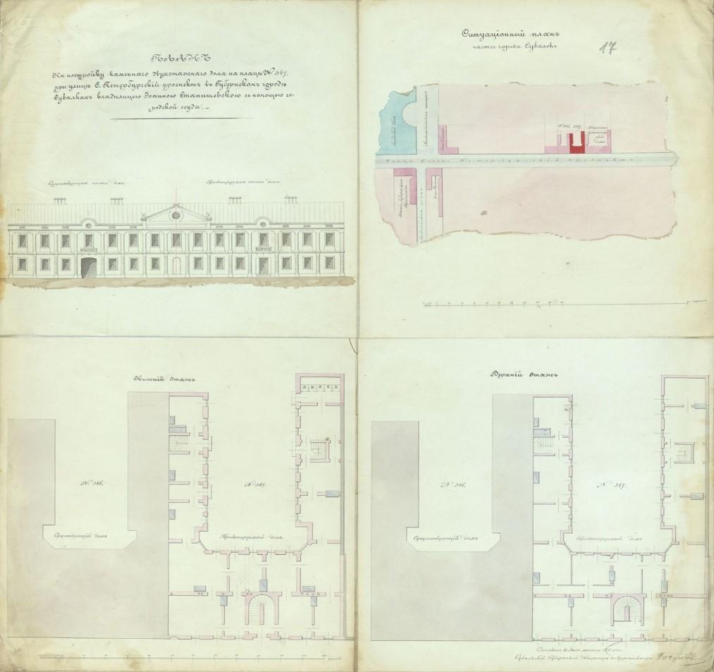 Kopia projektu z 1875 r. budowy północnej części budynku wraz z oficynami z Akt miasta Suwałk ze zbiorów Archiwum Państwowego w Suwałkach